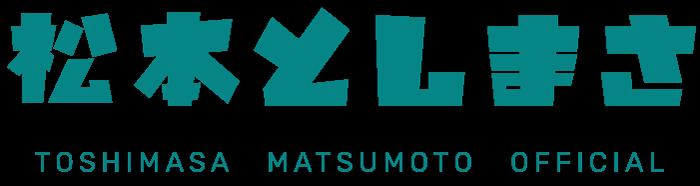 松本としまさオフィシャルサイト